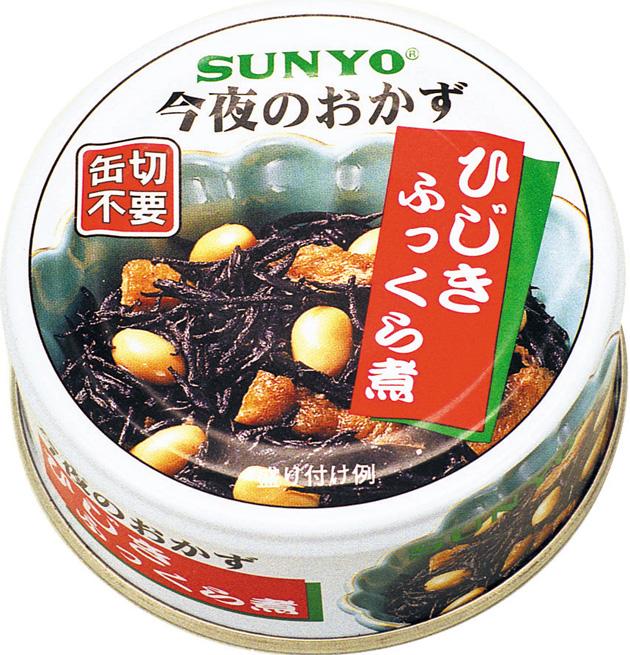 新色 サンヨー プレゼント 缶詰今夜のおかずひじきふっくら煮