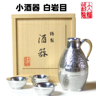 錫 酒器 セット 大阪錫器 小酒器 白岩目 ぐいのみ 錫製品 父の日 退職祝 還暦祝