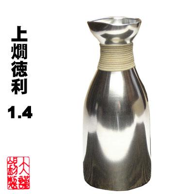 錫の燗酒器 大阪錫器 上燗徳利1.4とっくり 燗器 錫製品 酒器 敬老の日 敬老御祝 退職祝 還暦祝 父の日