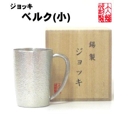 錫製品 大阪錫器 ジョッキベルク(小) 錫製 錫 還暦祝い 酒器退職祝い 結婚祝い 誕生日プレゼント 記念品