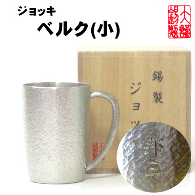 名入れ 錫 酒器 ジョッキ 大阪錫器 ジョッキベルク(小) 錫製 錫製品 錫器 ビールジョッキ 還暦 還暦祝い 結婚祝い 記念品