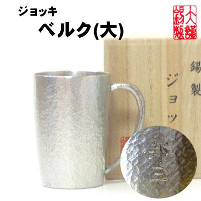 錫製品 父の日ギフトに 錫 ジョッキ 名入れ 大阪錫器 ジョッキベルク(大) 錫製 錫製品 酒器 彫刻 錫器 還暦祝い 退職祝い クリスマス