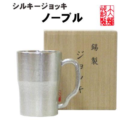 大阪錫器 シルキー ジョッキ ノーブル 錫製 ビールジョッキ 錫 酒器 還暦祝い 退職祝い 誕生日プレゼント 父の日 記念品