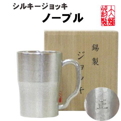 名入れ 酒器 大阪錫器 シルキージョッキノーブル 錫製 名入れ 錫 酒器 還暦祝い 結婚祝い 誕生日プレゼント 記念品
