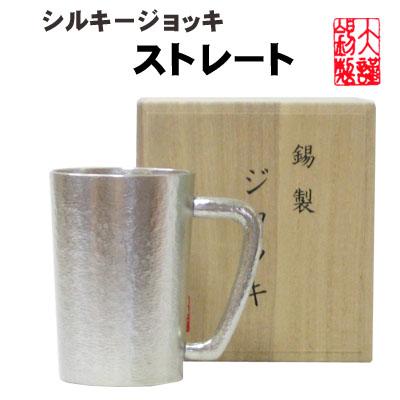 錫製品 ビール ジョッキ 大阪錫器 シルキージョッキ ストレート ビールジョッキ 錫 錫器 酒器 母の日 父の日 退職祝 還暦祝