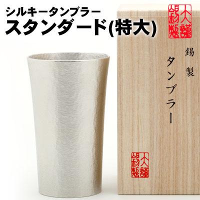 錫 名入れ ビール タンブラー 大阪錫器 シルキータンブラースタンダード (特大) 15文字まで彫刻無料 錫製 酒器 錫器 グラス 還暦祝い 退職祝い 父の日
