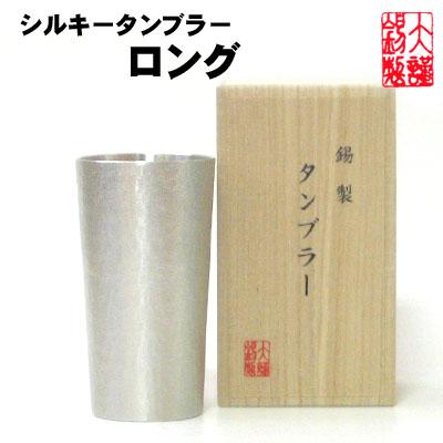 大阪錫器 シルキー タンブラー ロング 錫 ビアカップ ビアマグ 錫製品 酒器 母の日 父の日 退職祝 還暦祝 タンブラー 誕生日プレゼント 記念品