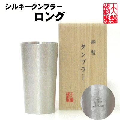 錫 名入れ ビール タンブラー 大阪錫器 シルキー タンブラー ロング 錫製品 還暦祝い 退職祝い 酒器 クリスマス 記念品 父の日ギフト