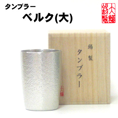 錫製品 錫 ビール タンブラー 大阪錫器 タンブラーベルク 大 錫器 錫製品 酒器 グラス 敬老の日 還暦祝 退職祝 クリスマス