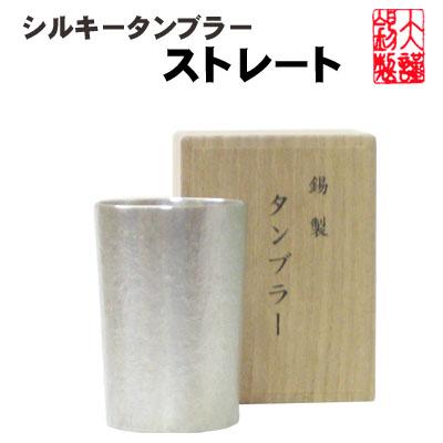 錫製品 大阪錫器 シルキー タンブラー ストレート ビアグラス ビアカップ ビアマグ 錫製品 酒器 母の日 父の日 退職祝 還暦祝 錫