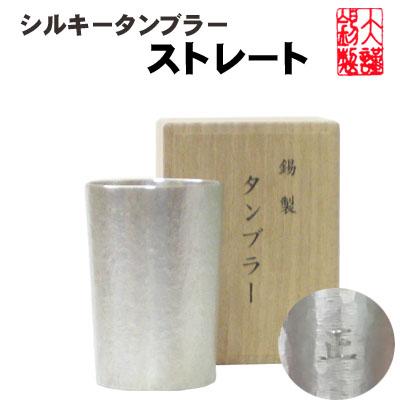 錫 タンブラー 名入れ 酒器 大阪錫器 シルキータンブラーストレート錫製 名入れ 彫刻 錫器 還暦祝い 退職祝い 誕生日 母の日 父の日