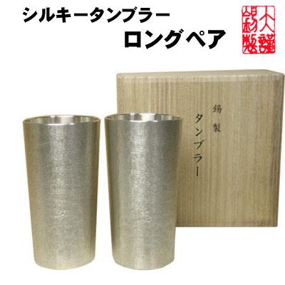 錫 名入れ 酒器 ビール タンブラー 大阪錫器 シルキー タンブラー ロング ペア 錫製品 還暦祝い 結婚祝い クリスマス 記念品