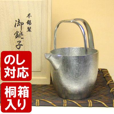 酒器 錫 大阪錫器 銚子 よしの 燗酒器 徳利 とっくり 錫製品 退職祝 還暦祝 結婚祝い 内祝い