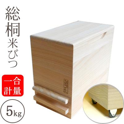 ちちんぷいぷい で放送されました公式 日本製 桐の米びつ 無地 5kg 一合計量 キャスターつき 桐の米びつ 桐製 ライスストッカー おしゃれ 新築祝い 結婚祝い 【計量5kgキャスター】