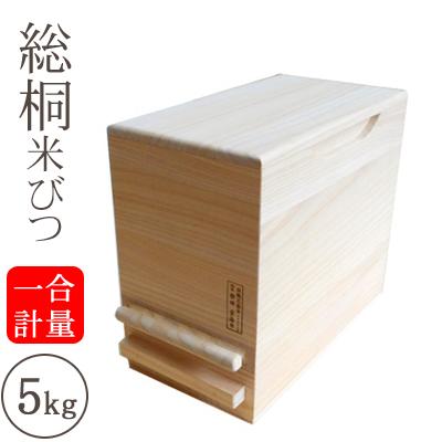 ちちんぷいぷい で放送されました公式 泉州留河 日本製 桐の米びつ 無地 5kg 一合計量 桐 米びつ 桐製 ライスストッカー 新築祝い 結婚祝い 【計量5kg】