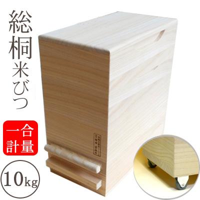 米びつ 桐 公式 日本製 桐の米びつ無地 10kg 一合計量 キャスター付き 手作り 桐製 こめびつライスストッカー 一合 1合新築祝い 結婚祝い