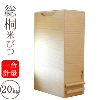 米びつ 桐 泉州留河 日本製 桐の米びつ 無地 20kg 一合計量 桐製 ライスストッカー 新築祝い 結婚祝い 【計量20kg】