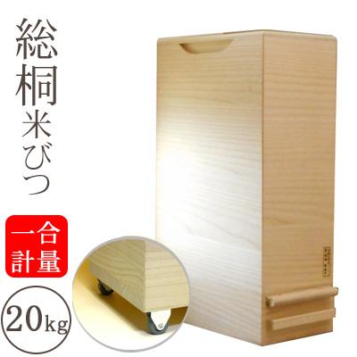 日本製 桐の米びつ無地 20kg 一合計量 キャスター付き桐 米びつ 手作り 桐製 こめびつライスストッカー 一合 1合新築祝い 結婚祝い