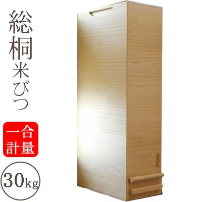 米びつ 桐 泉州留河 日本製 桐の米びつ 無地 30kg 一合計量 桐製 ライスストッカー 新築祝い 結婚祝い 【計量30kg】