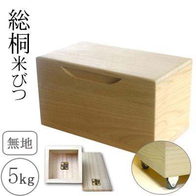 日本製 桐 米びつ 無地 5kg キャスター 1合升すり切り棒付桐製 おしゃれ ライスストッカー シンプル 桐の米びつ 【キャスター白5升】