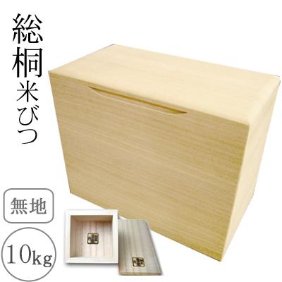 日本製 桐の米びつ 無地 10kg 用 1合升すりきり棒付き 米櫃 桐 桐製 升つき おしゃれ 御祝 内祝い 新築祝い 泉州桐箪笥【白10升】