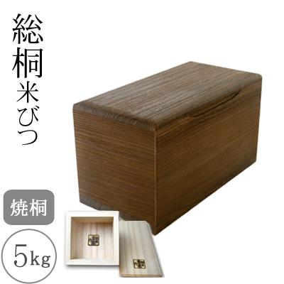 日本製 桐 米びつ 焼桐 5kg 1合升 すりきり棒つき 桐の米びつ 桐製 米櫃 ライスストッカー おしゃれ 新築祝い【黒5升】