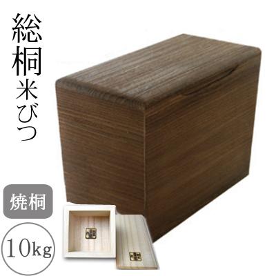 日本製 桐の米びつ 焼桐10kg用 1合升すり切り棒付桐製 米びつ 10kg ライスストッカー【黒10升】