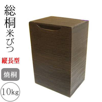 日本製 桐米びつ 縦長型 焼桐10kg用桐製 米びつ 10kg スリム ライスストッカー【縦黒10】