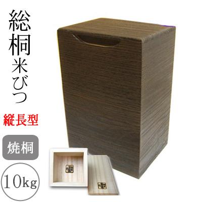 日本製 桐 米びつ 縦長型 焼桐10kg用 1合升すり切り棒つき桐製 米びつ 10kg スリム ライスストッカー【縦黒10升】
