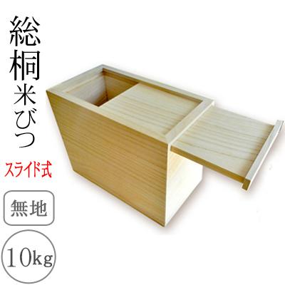 日本製 スライド式 桐 米びつ 無地10kg用 米櫃 桐製 おしゃれ 御祝 内祝い 新築祝い 泉州桐箪笥【スライド白10】