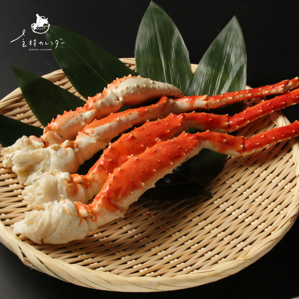 送料無料 タラバ蟹 脚 特大 1.1kg