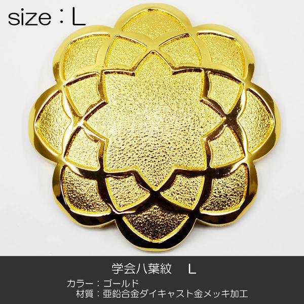 学会八葉紋 005 Lサイズ 直径6.8cm ゴールド 金メッキ加工 学会マーク トラスト AL完売しました 亜鉛合金ダイキャスト 創価学会用