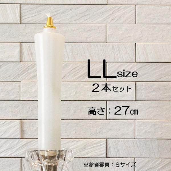 LLサイズ/液体微煙オイルろうそく本体/高さ27cm/2本セット/液体ロウソク/永遠とわTHOWHA/ローソク/仏壇