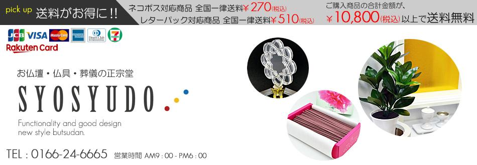 正宗堂 syosyudo:創価学会用のおしゃれな仏壇・仏具の販売店