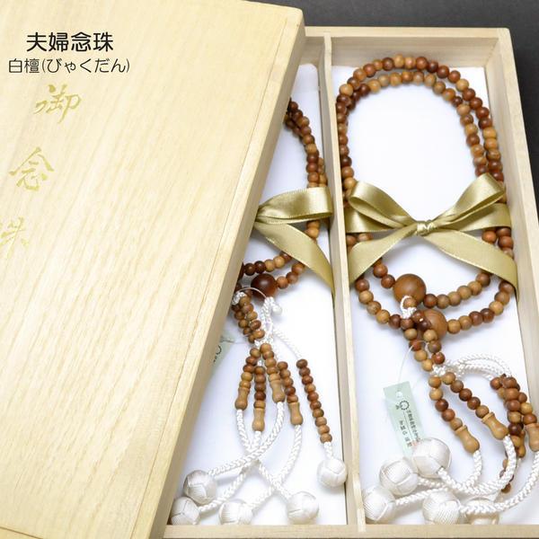 夫婦念珠/めおとねんじゅ/004白檀(びゃくだん)/セット数珠/木製念珠/尺・8寸セット/創価学会用