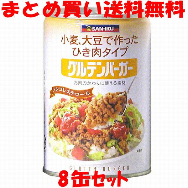 三育 グルテンバーガー(大) 缶詰 435g×8缶セットまとめ買い送料無料