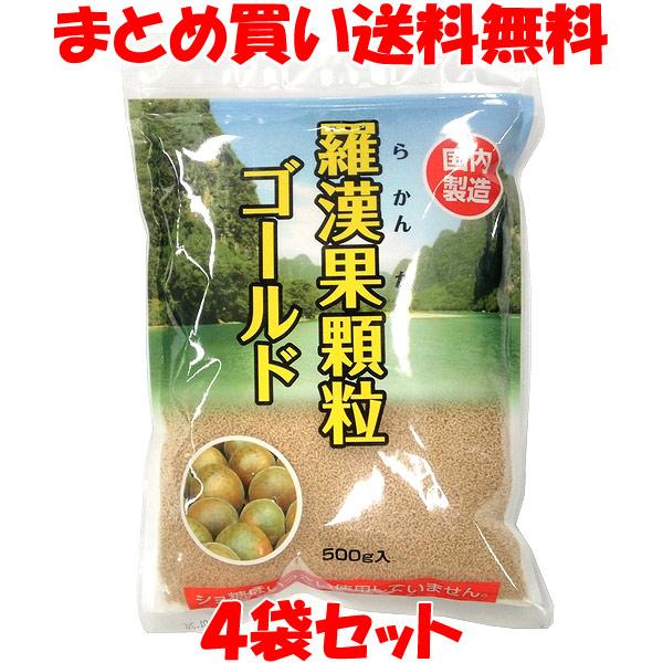 羅漢果顆粒 ゴールド 顆粒タイプ 国内製造 500g×4袋セット まとめ買い送料無料