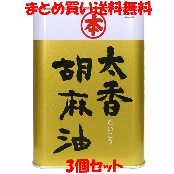 太香胡麻油(たいこう) 缶入り 1400g×3個セットまとめ買い送料無料