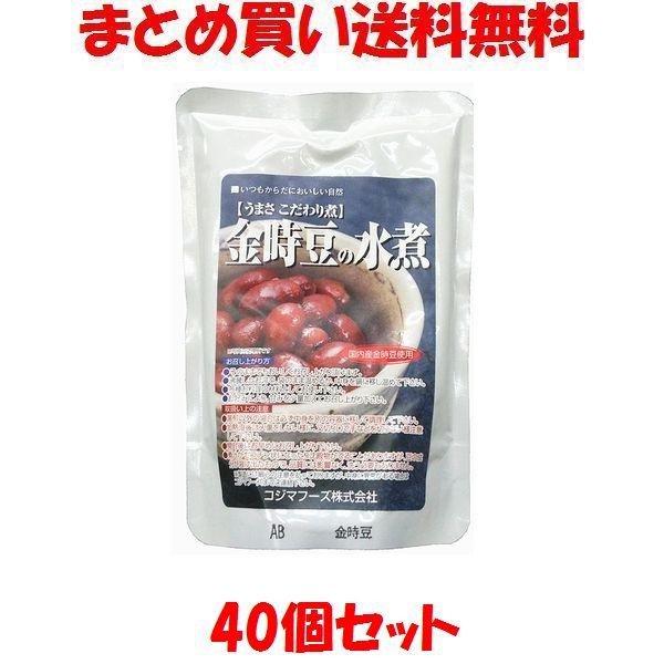 コジマ 金時豆の水煮 レトルト 230g×40個セットまとめ買い送料無料