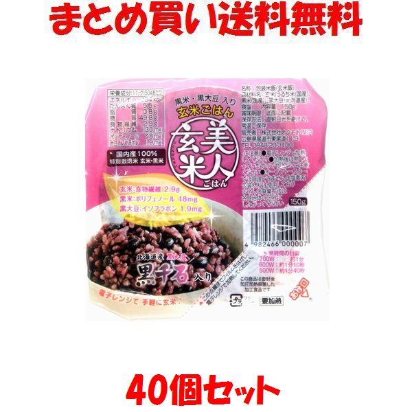 奥本 美人玄米 レトルト 150g×40個セットまとめ買い送料無料