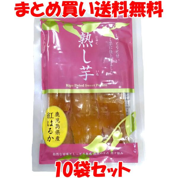 干し芋 熟し芋 100g×10個セットまとめ買い送料無料