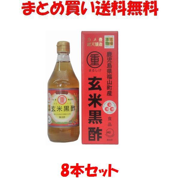 まるしげ 玄米黒酢 500ml×8本セット まとめ買い送料無料