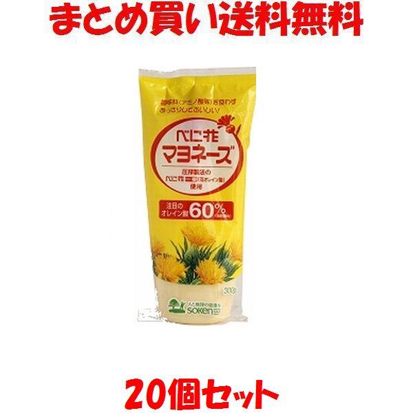 創健社 べに花マヨネーズ 300g×20個セットまとめ買い送料無料