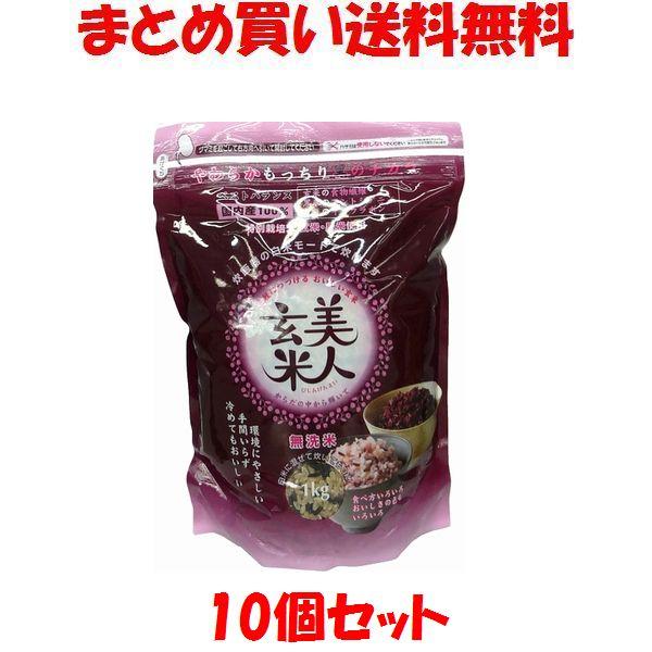 美人玄米 1kg 黒米入り玄米 無洗米10袋セット まとめ買い送料無料