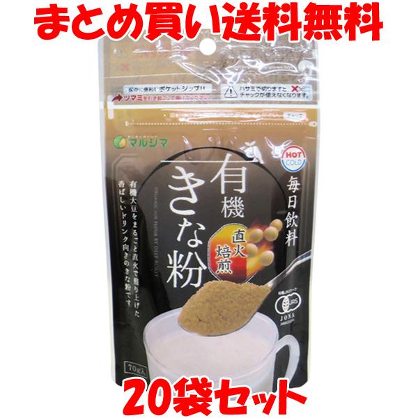 マルシマ 毎日飲料 有機きな粉 <プレーン> 70g×20袋セットまとめ買い送料無料