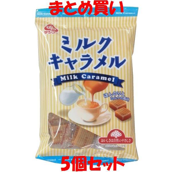 大人気 ちょっぴり大粒なキャラメル 新入荷 流行 サンコー 180g×5個セット ミルクキャラメル