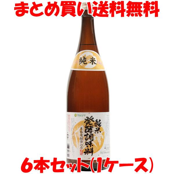 マルシマ純米発酵調味料1.8L×6本セット(1ケース)まとめ(ケース)買い送料無料