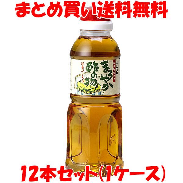 マルシマ まろやか酢の物酢 ペット容器 300ml×12本セット(1ケース)まとめ買い送料無料