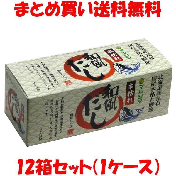 マルシマ 本枯れ和風だし(小袋タイプ) 192g(8g×24)×12箱セット(1ケース) まとめ買い送料無料