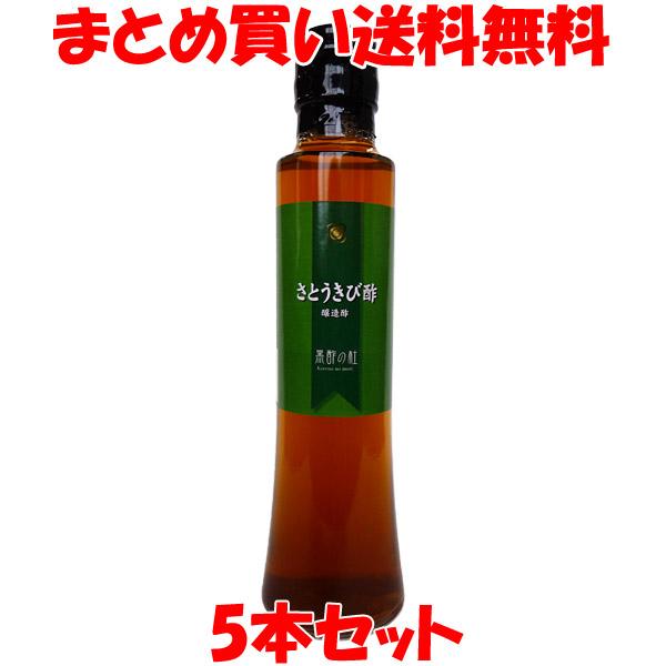 さとうきび酢 徳之島産 さとうきび汁100% 黒酢の杜 200ml×5本セットまとめ買い送料無料